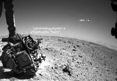 რაღაც რეგულარულად ფრინდება მარსიდან