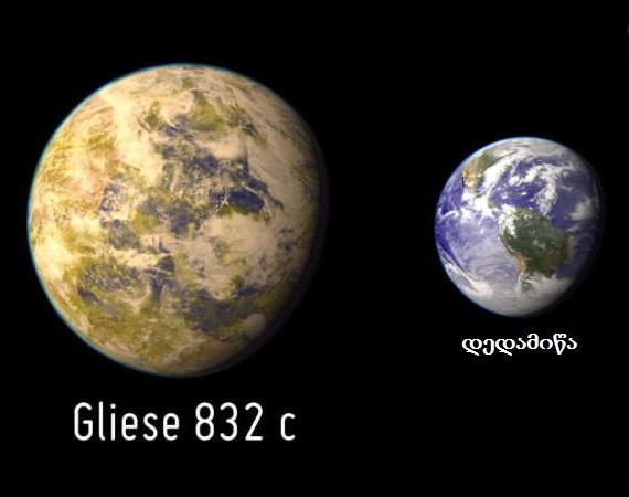 """მზის სისტემის დაკარგული """"ზედედამიწები"""""""