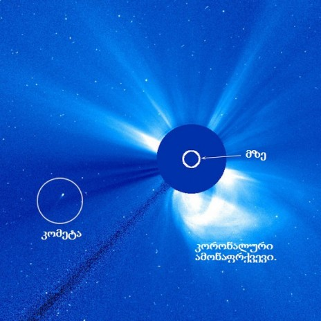 SOHO-ს მესამიათასე კომეტა
