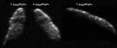 უჩვეულო ფორმის ასტეროიდი